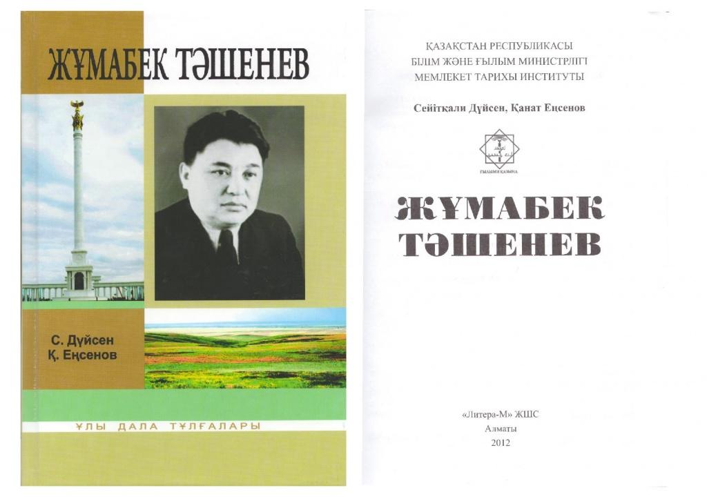 Жумабек Ташенов.Jpeg