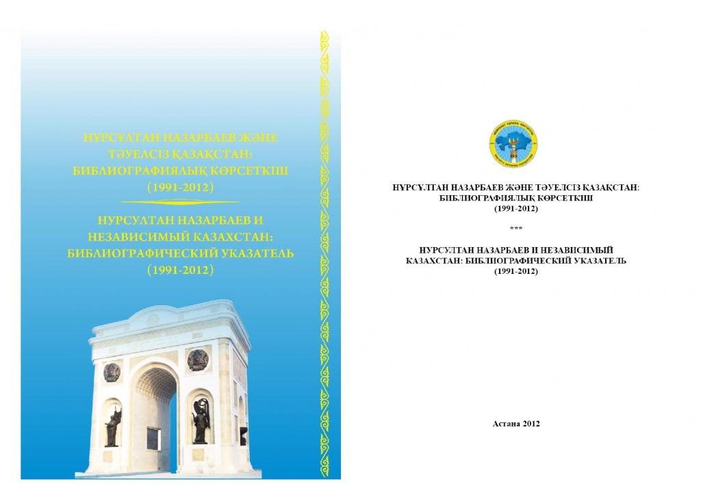 Назарбаев билиогр.Jpeg
