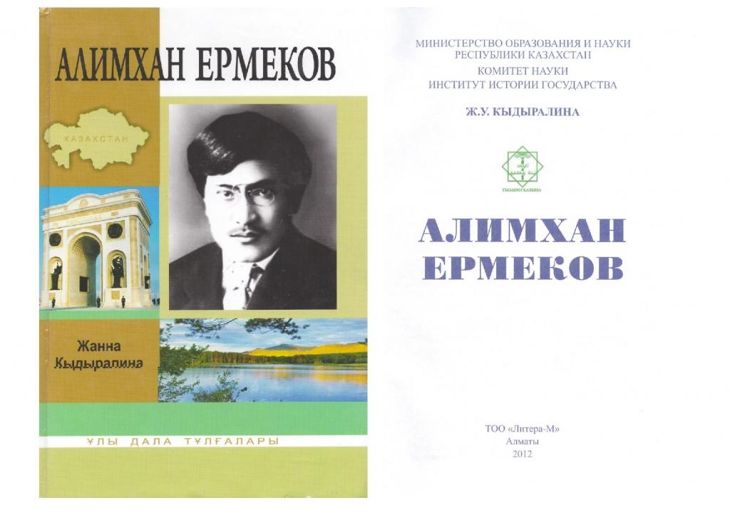Алихан Ермеков.Jpeg